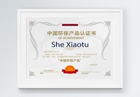 环保产品认证证书图片