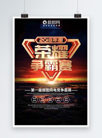 荣耀争霸赛王者荣耀游戏海报设计