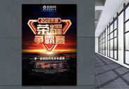 荣耀争霸赛王者荣耀游戏海报设计图片