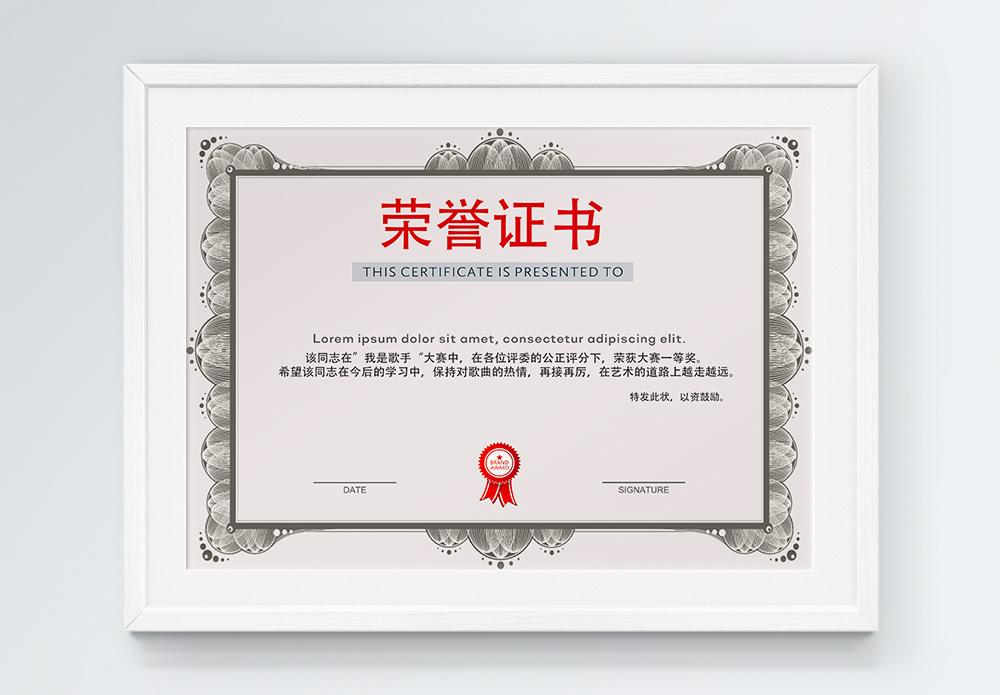 简约荣誉证书图片
