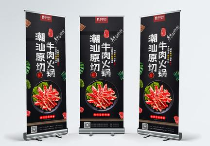 高档大气牛肉火锅宣传展架图片