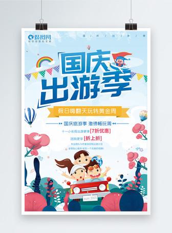 国庆出游季海报
