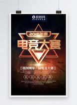 电竞大赛游戏海报设计图片