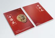 红色中国风画册封面图片