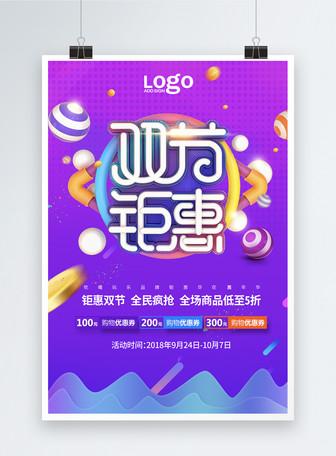 中秋国庆双节钜惠节日促销海报