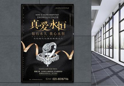 黑色大气时尚珠宝店促销海报图片