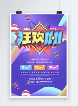 狂欢双11优惠促销海报图片