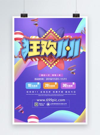 狂欢双11优惠促销海报