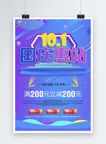 国庆惠战促销海报图片
