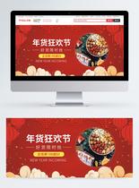 年货狂欢节促销banner图片