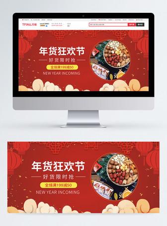 年货狂欢节促销banner