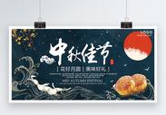 中秋佳节展板图片