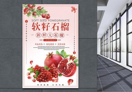 石榴水果海报图片