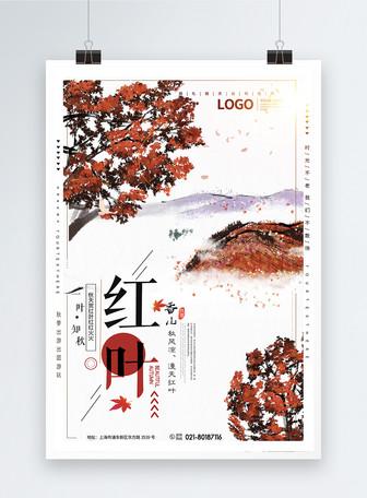 香山红叶旅游海报