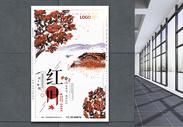 香山红叶旅游海报图片