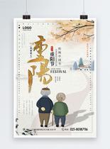 重阳节海报400604449图片