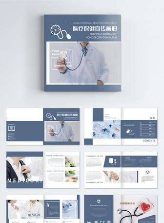 医疗保健宣传画册整套