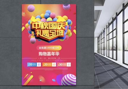 中秋国庆礼惠全城促销海报图片