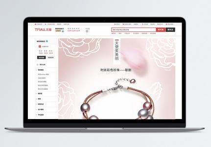 时尚彩色珍珠手链淘宝详情页图片