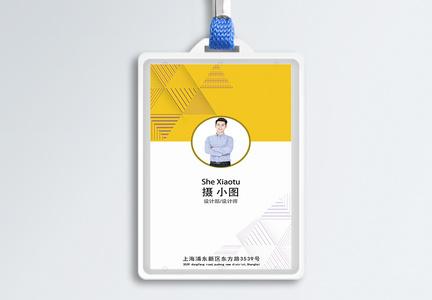 时尚黄色商务工作证图片