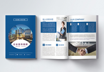 蓝色企业宣传画册图片