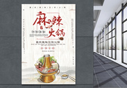 正宗麻辣火锅美食海报图片