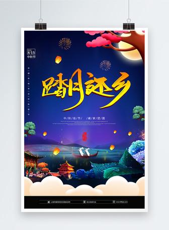 中秋节踏月还乡海报