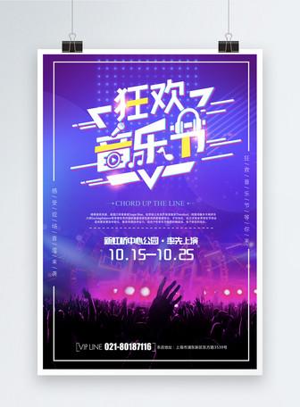 狂欢音乐节海报