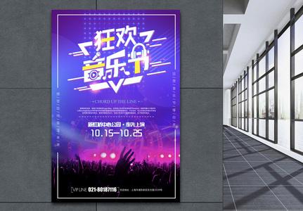 狂欢音乐节海报图片