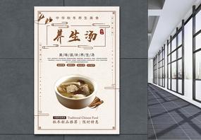 养生汤美食鸡汤海报图片