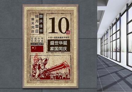 民国风复古国庆节海报图片