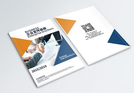 商务合作企业画册封面图片