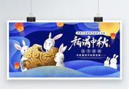 福满中秋月饼促销展板图片