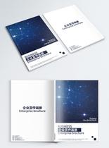 经典蓝色企业画册封面图片