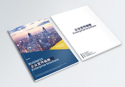 蓝色城市企业宣传画册封面图片