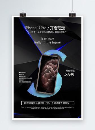海报手机苹果XS预售海报