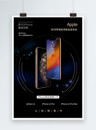 iphone新品发布会海报