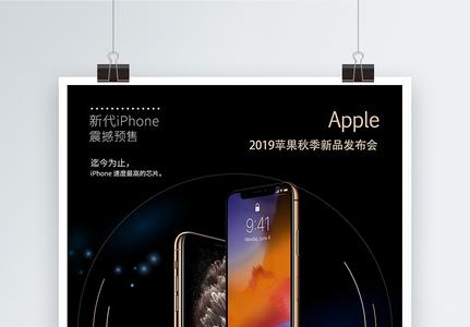 iphone新品发布会海报图片