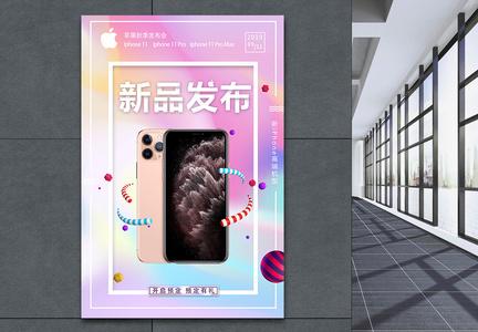 iphone苹果新品发布会海报图片
