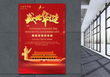 欢度国庆海报图片