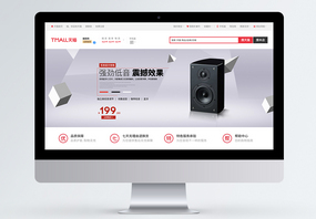 音箱促销淘宝banner图片