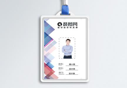 清新工作证图片