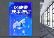 蓝色区块链技术培训宣传海报图片