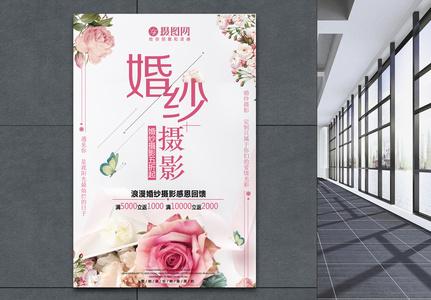 婚纱摄影店宣传促销海报图片
