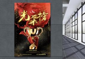 光荣榜奖杯企业文化海报图片