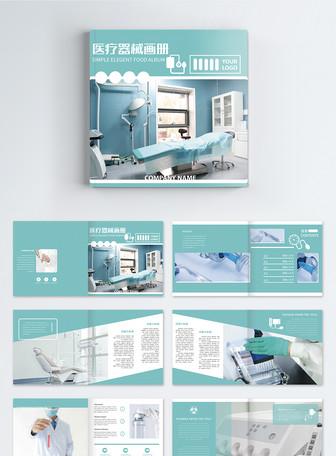 医疗器械宣传画册整套