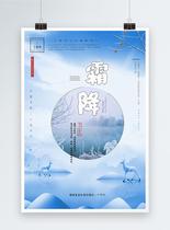 霜降海报图片