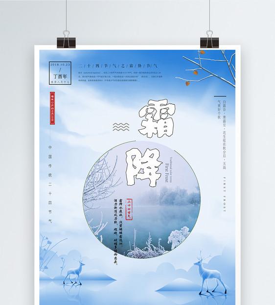 霜降海报图片素材_免费下载_psd图片格式_vrf高清图片