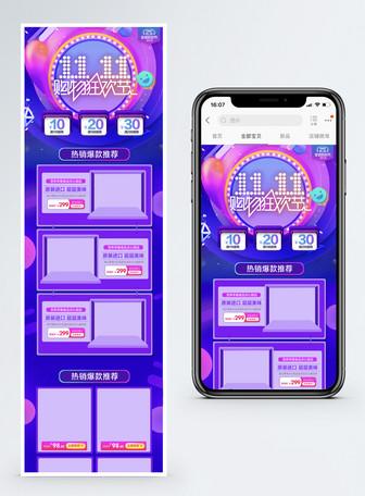 双11狂欢节美食促销淘宝手机端模板