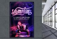 时尚舞蹈街舞培训海报图片